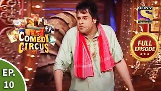 Kahani Comedy Circus Ki  कहानी कॉमेडी सर्कस की  Episode 10  Full Episode