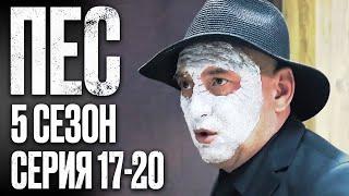 Сериал ПЕС 5 СЕЗОН - 17 - 20 серия - ВСЕ СЕРИИ ПОДРЯД | СЕРИАЛЫ ICTV