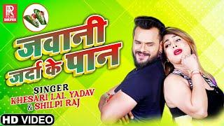VIDEO   जवानी जर्दा के पान   #Khesari Lal Yadav, #Shilpi Raj FEAT  Pakhi Hegde   Bhojpuri Song 2021