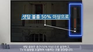 [삼성전자 TV] 셋탑으로 시청 중 TV 음성이 갑자기…