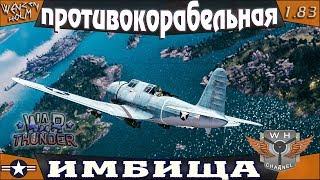 Любитель кораблей SB2U-3 ➤ Первая катка в War Thunder [1.83] ✓