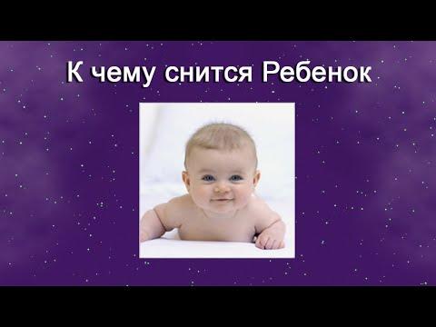 К чему снится Ребенок – толкование сна по Соннику