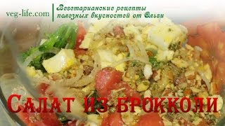 Салат из брокколи   вегетарианские рецепты
