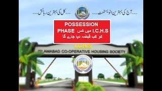 I.C.H.S   Islamabad Cooperative Housing Society   Analysis   Comparison   Latest   Major Babar