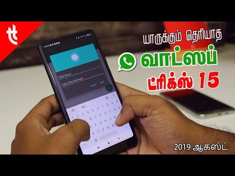 15 Secret Whatsapp Tricks in Tamil Today November 2018