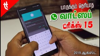15 Secret Whatsapp Tricks in Tamil Today August 2018