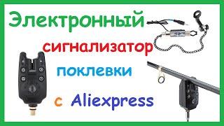 Электронный сигнализатор поклевки и свингер с Aliexpress. Принцип работы.