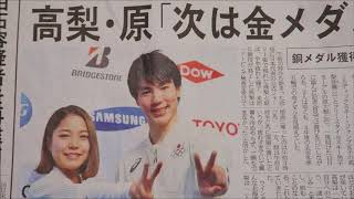 高梨沙羅・原大智選手、銅メダルおめでとうございます!平昌オリンピック、 原大智 動画 23