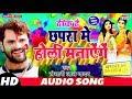 ठीक है Khesari Lal का जबरदस्त 2019 का Holi Song - छपरा मे.होली मनाएंगे - Chhapara Me Holi Manayenge
