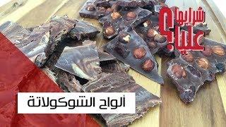 ألواح الشوكولاتة Chocolate Bars