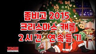 좀비고 2015 크리스마스 캐롤 2시간 연속듣기