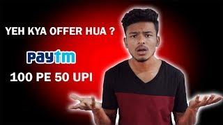 Paytm New 100 pe 50 UPI Offer !! You Can Earn Upto Rs.400 !! New paytm UPI Offer 2018 !!