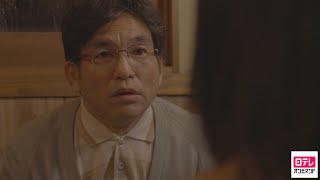 アンドロイド・オットリ(八乙女光)のご主人様、小橋アキオ(阿南健治)は...