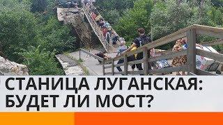 Станица Луганская: Украина готова строить мост – Россия не хочет