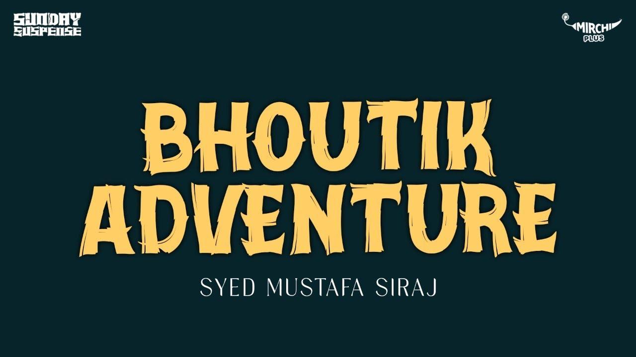 Download Sunday Suspense   Bhoutik Adventure   Syed Mustafa Siraj   Mirchi 98.3
