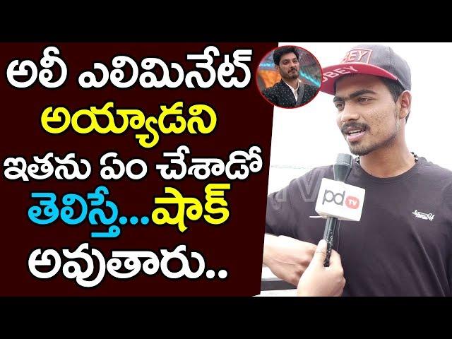 Bigg Boss Telugu 3 | Students Shocking Comments About Ali Elimination | PDTV