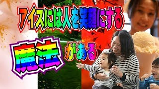 イメージ動画 日本には四季があり、素材には旬があり、アイスには魔法がある!  動画サムネイル