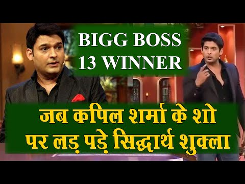 Sidharth Shukla in Kapil Sharma Show | Bigg Boss 13 Winner Sidharth Shukla | Sidharth Shukla | Kapil
