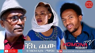 HDMONA - ቺኪ ጨው ብ ገብረኣብ ኢያሱ Chiki Chew by Gerbeab Eyasu - New Eritrean Comedy 2019
