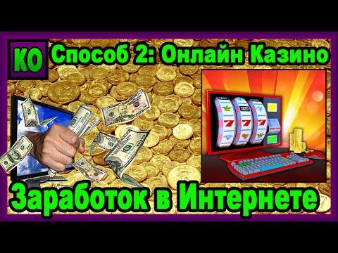 Заработок в сети в казино