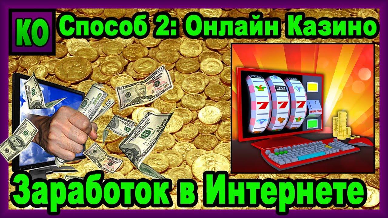 открытие казино куликово