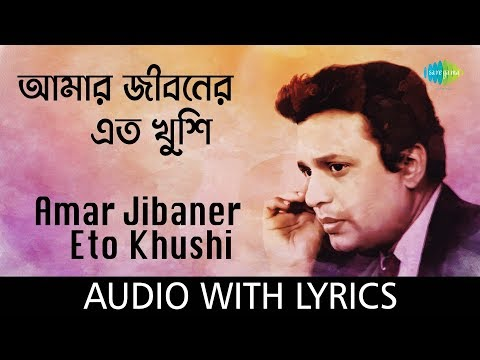 Amar Jibaner Eto Khushi With Lyrics | Hemanta Mukherjee | Dui Bhai | HD Song