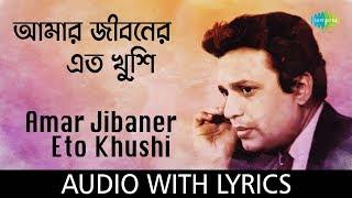 Amar Jibaner Eto Khushi with lyrics | Hemanta Mukherjee | Dui Bhai | HD Song