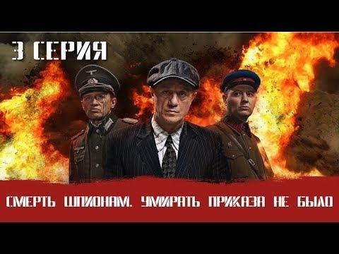 СМЕРШ 8 ЧАСТЬ!  СМЕРТЬ ШПИОНАМ УМИРАТЬ ПРИКАЗА НЕ БЫЛО! 3 СЕРИЯ! Военный фильм. Сериал. Про Войну