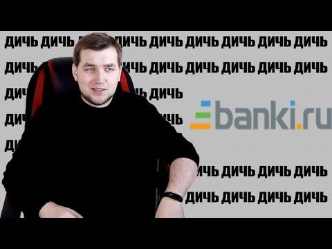 Маманя-тиран, проёб ПСБ, письмо Путину и прочая отборная дичь на банки.ру