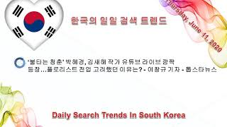 한국의 일일 검색 트렌드 11-06-2020