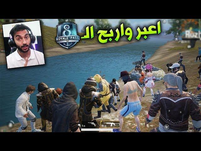 ببجي موبايل : لعبة سباق عبور النهر الجديدة !!؟