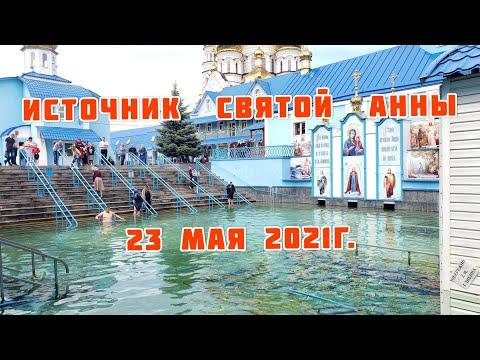 Источник Святой Анны. 23 мая 2021. Карантина нет. Поездка на Озеро Святой Анны.