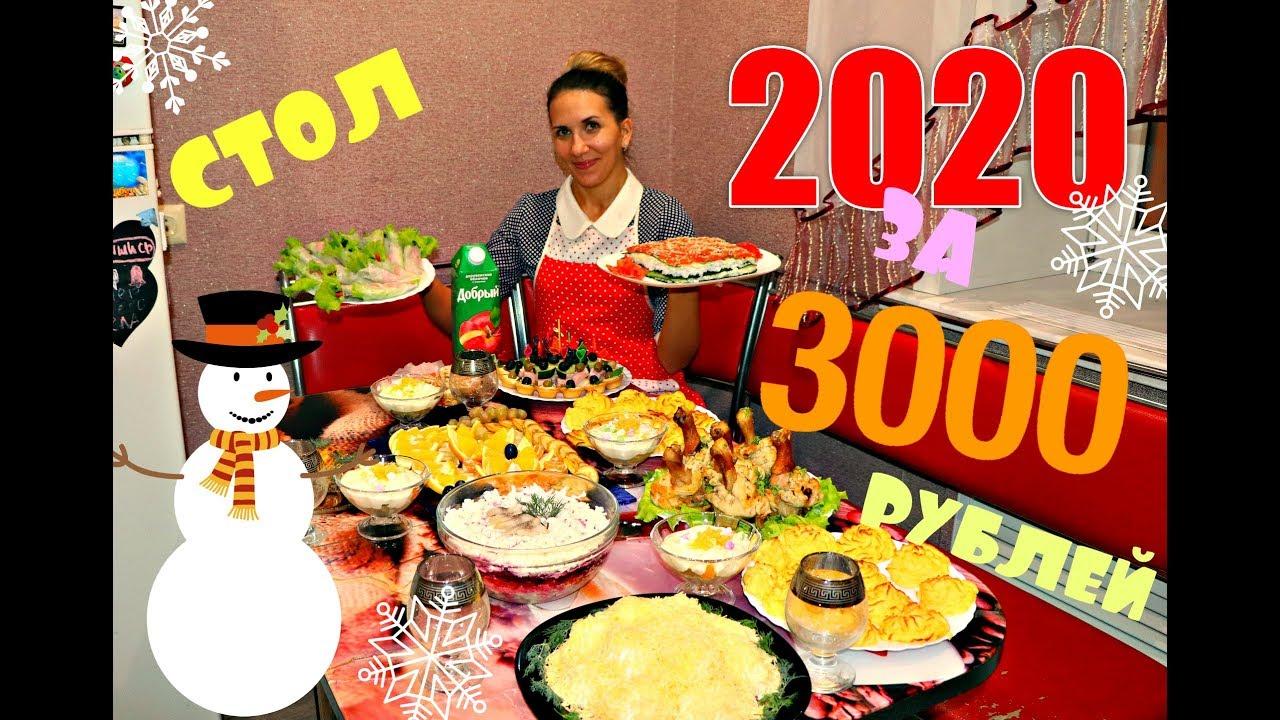 НОВОГОДНИЙ СТОЛ 2020 ЗА 3000 РУБЛЕЙ!!!