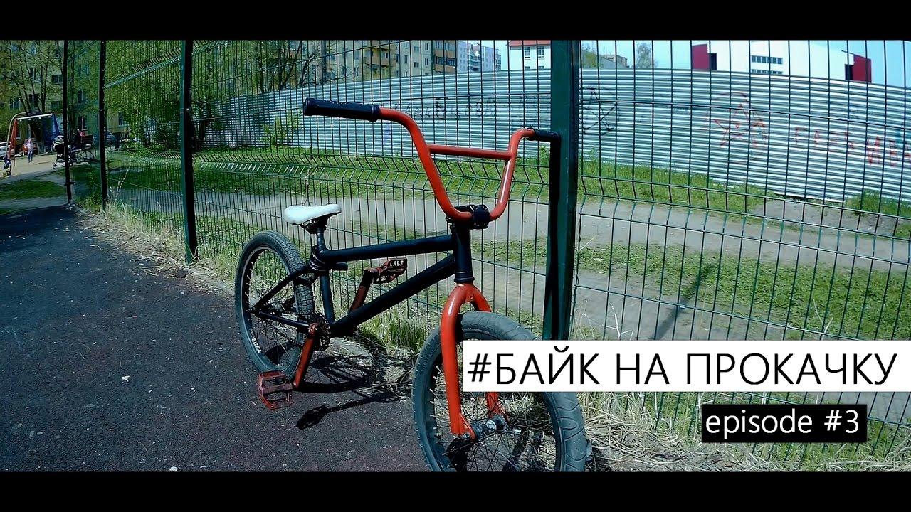 Антон Степанов - Вело Тест Драйв BMX Author Ag Lab Pimp 2.0 2015 .