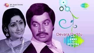 Devara Duddu | Kannada Movie Audio Jukebox