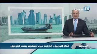 قناة الجزيرة.. الذبابة حين تصطدم بعصر التوثيق