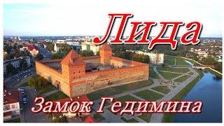 Лида Замок(Главная достопримечательность города Лиды- лидский замок, с которого начинался. собственно, град Лида еще..., 2015-11-10T02:24:19.000Z)
