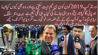 Who Will Win World cup 2019 ! Which Team Favrit For World Cup 2019 Pakistan England India Nezeland