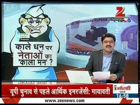 Corrupt Politicians on govt's decision of demonetisation
