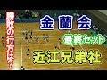 金蘭会高校 vs 近江兄弟社高校☆準決勝・第2セット【高校バレー近畿大会】Volleyball…