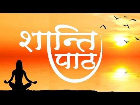 Shanti Paath || Most Powerful Mantra || Meditation || Peace Of Mind || Spiritual Activity