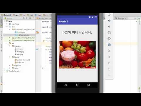 안드로이드 스튜디오 강좌 9강 (Android Studio Tutorial For Beginners 2017 #09) - 이미지 슬라이더(Image Slider)