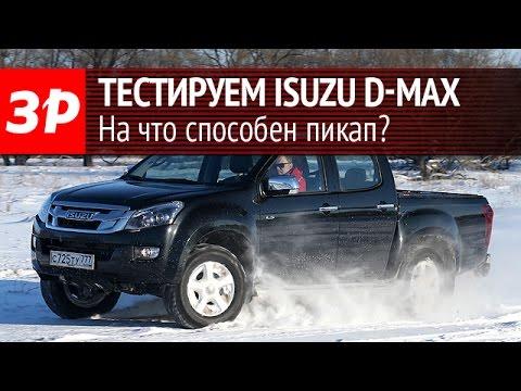Тестируем пикап Isuzu D-MAX