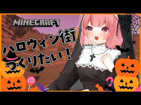 【Minecraft】ぞのクラ #5 帽子屋さんをつくりたい!!!!【桃園ねむ/らいとあっぷ】