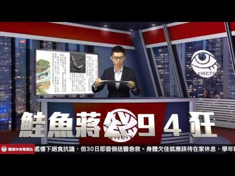 【央視一分鐘】中國萬聖節來到! 蔣公萬萬歲!