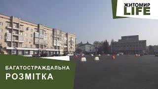 Поліція вкотре не погодила схему організації руху на майдані Соборному у Житомирі
