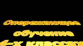 Школа №115. Донецк. Опережающее обучение в 4 классах