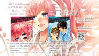待望の5枚のシングルは初の両A面! 9月14日発売 CHiCO with HoneyWorks...