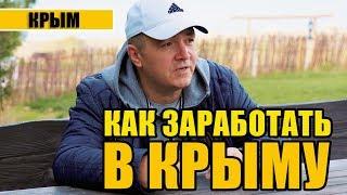 10 видов бизнеса для Крыма thumbnail