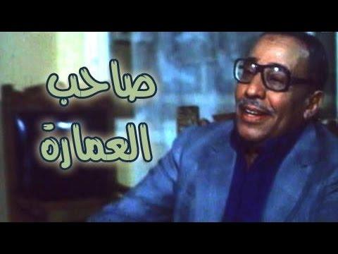 الفيلم العربي: صاحب العمارة motarjam